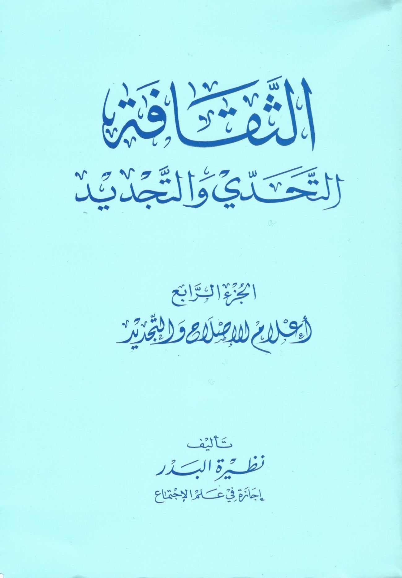 الثقافة: التحدّي والتجديد (Al Thaqafi - 4 volumes) , Shaam - Daybreak Press Global Bookshop, Daybreak Press Global Bookshop  - 4