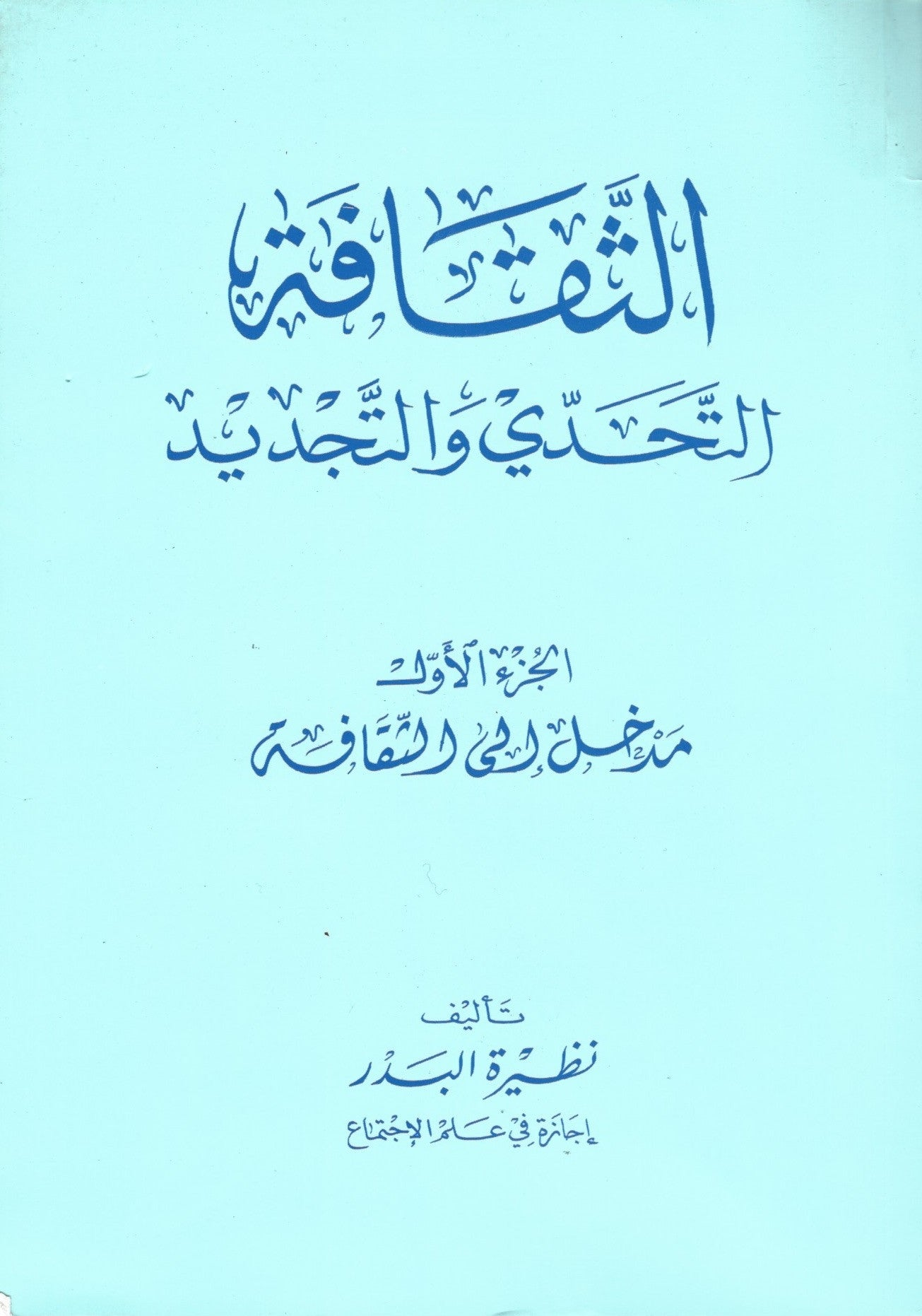 الثقافة: التحدّي والتجديد (Al Thaqafi - 4 volumes) , Shaam - Daybreak Press Global Bookshop, Daybreak Press Global Bookshop  - 1