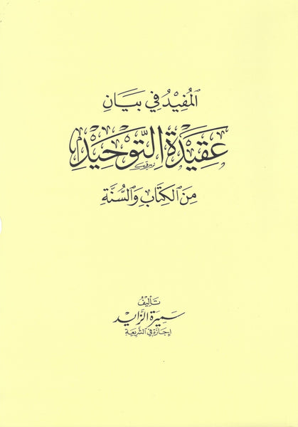 المفيد في بيان عقيدة التوحيد  (Al-Mufeed fi bayan aqidah al-tawhid) , Shaam - Daybreak Press Global Bookshop, Daybreak Press Global Bookshop