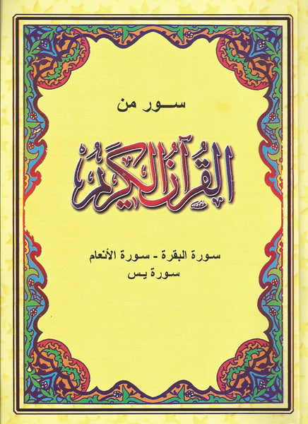 Surah Baqara-Anam-Yasin , Book - Daybreak International Bookstore, Daybreak Press Global Bookshop
