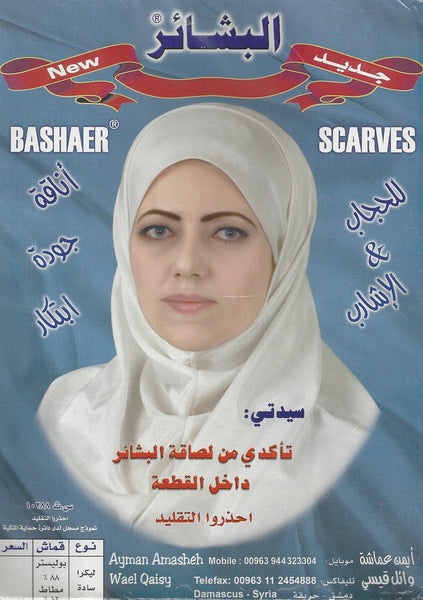 Bashaer Scarves , Clothing - Daybreak Press Global Bookshop, Daybreak Press Global Bookshop