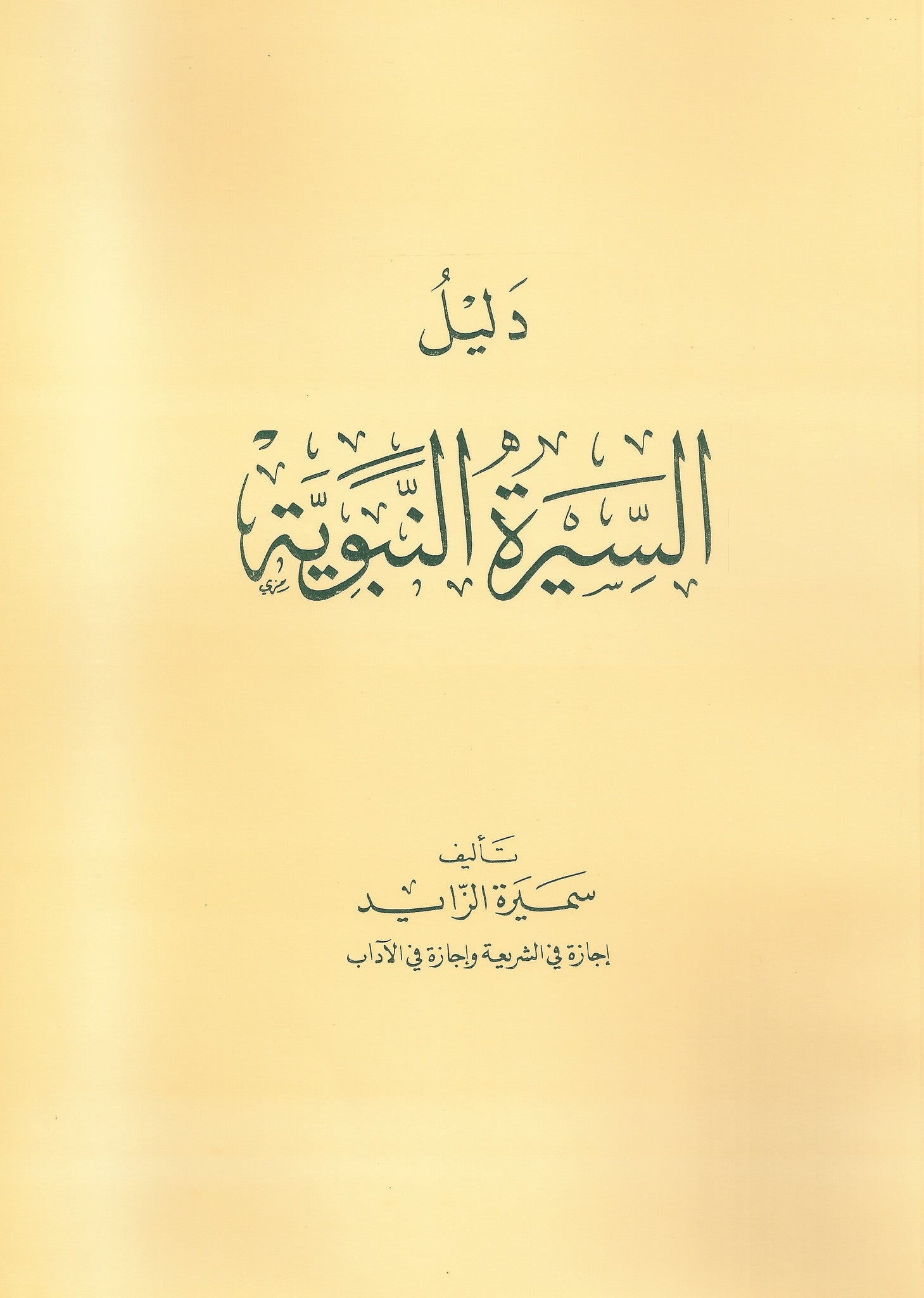 Daleel al-Sira دليل السيرة , Shaam - Daybreak International Bookstore, Daybreak Press Global Bookshop  - 1