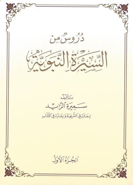Durus min as-sirah (دروس من السيرة النبوية) Paperback (White/Tan), Shaam - Daybreak International Bookstore, Daybreak Press Global Bookshop  - 1