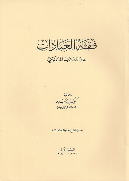 Fiqh al-Ibadat in the Maliki madhhab - Arabic كتاب فقه العبادات , Shaam - Daybreak Press Global Bookshop, Daybreak Press Global Bookshop