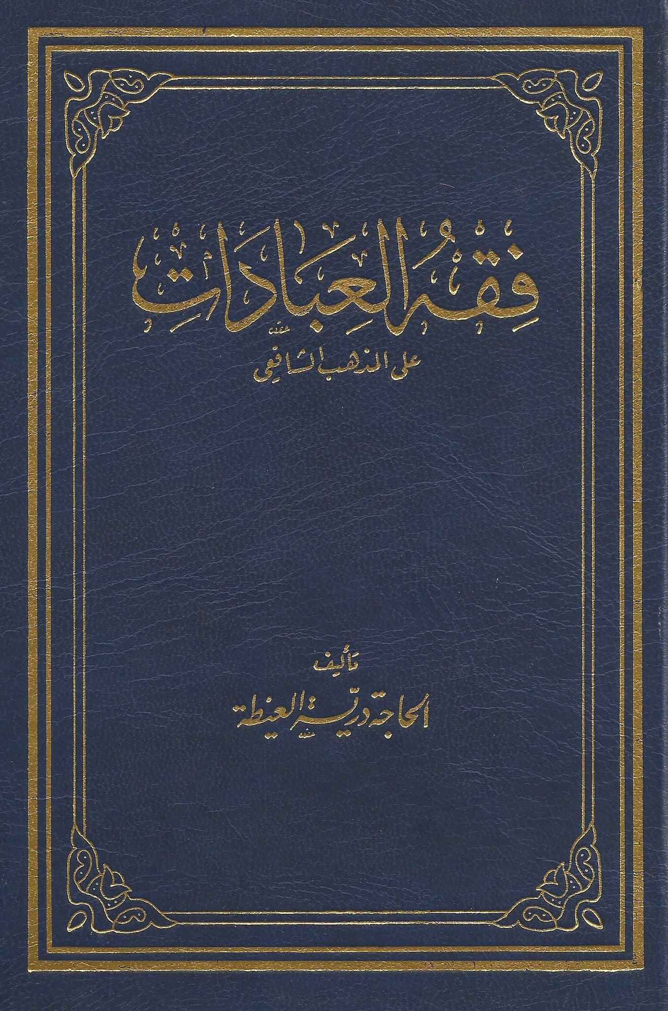 Fiqh al-Ibadat in the Shafi'i madhhab - Arabic كتاب فقه العبادات , Shaam - Daybreak International Bookstore, Daybreak Press Global Bookshop  - 2