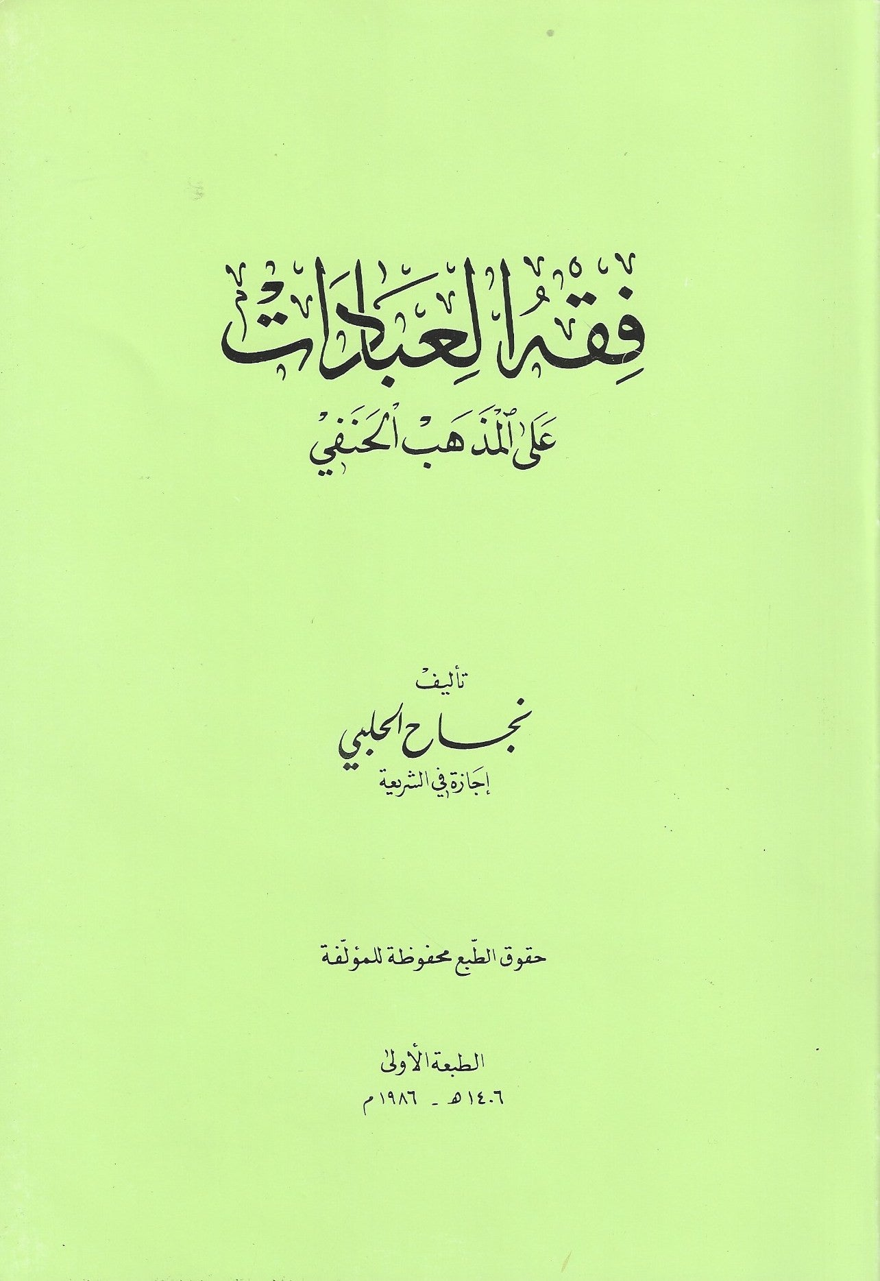Fiqh al-Ibadat in the Hanafi madhhab - Arabic  كتاب فقه العبادات , Shaam - Daybreak Press Global Bookshop, Daybreak Press Global Bookshop
