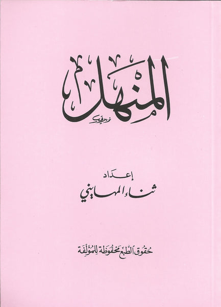 Al-Manhal المنهل , Shaam - Daybreak International Bookstore, Daybreak Press Global Bookshop