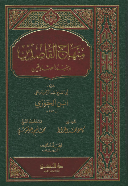 Minhaj al-Qāsidīn - 3 volumes  منهاج القاصدين , Book - Daybreak Press Global Bookshop, Daybreak Press Global Bookshop  - 1