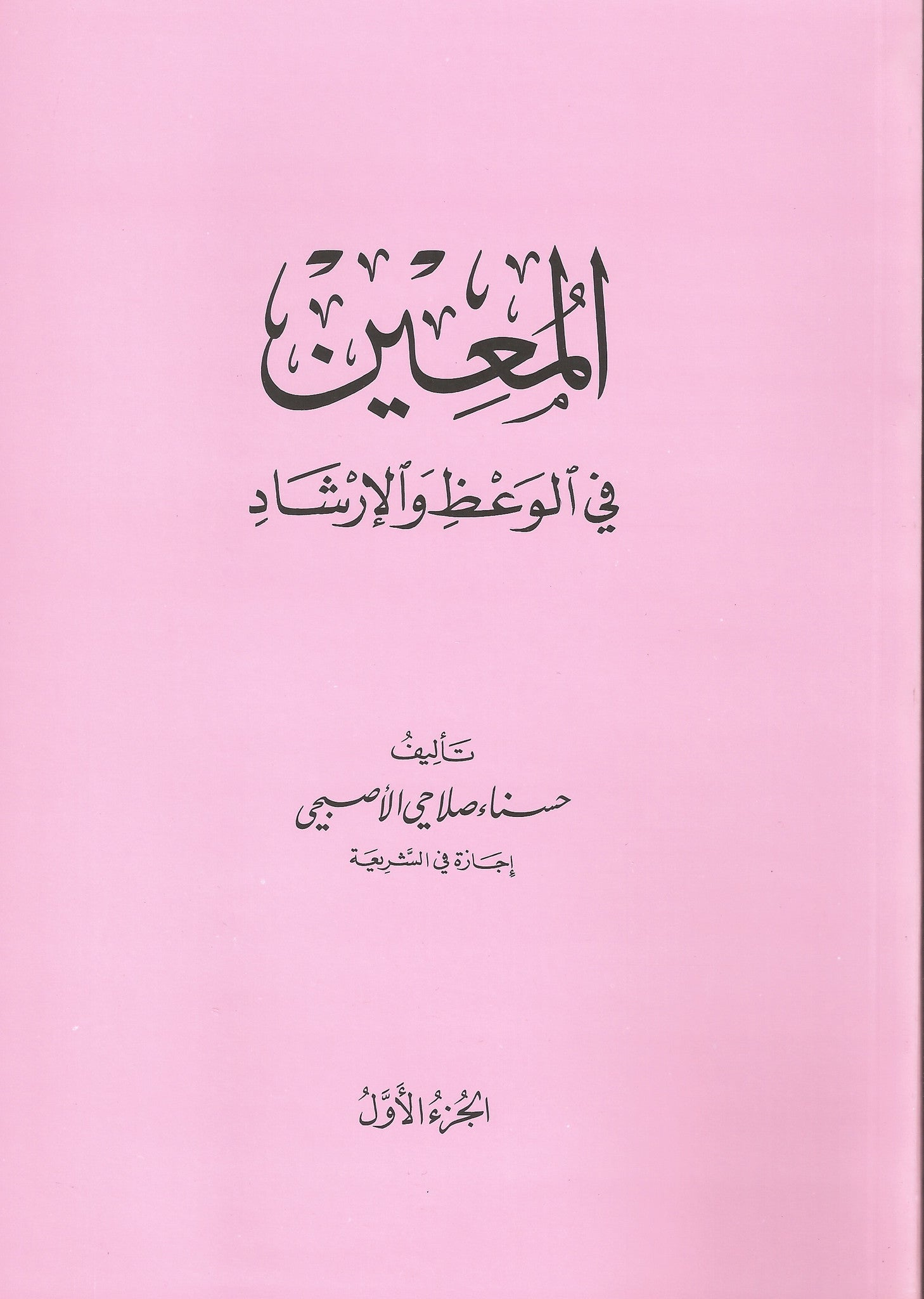 Al-Mu'in (2 volumes) المعين , Shaam - Daybreak International Bookstore, Daybreak Press Global Bookshop