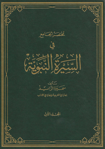 Mukhtasar min as-sirah (مختصر الجامع من السيرة النبوية) , Shaam - Daybreak International Bookstore, Daybreak Press Global Bookshop