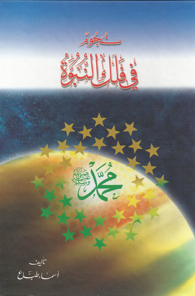 Nujum fi falak an-nubuwwa (نجوم في فلك النبوة) , Shaam - Daybreak International Bookstore, Daybreak Press Global Bookshop