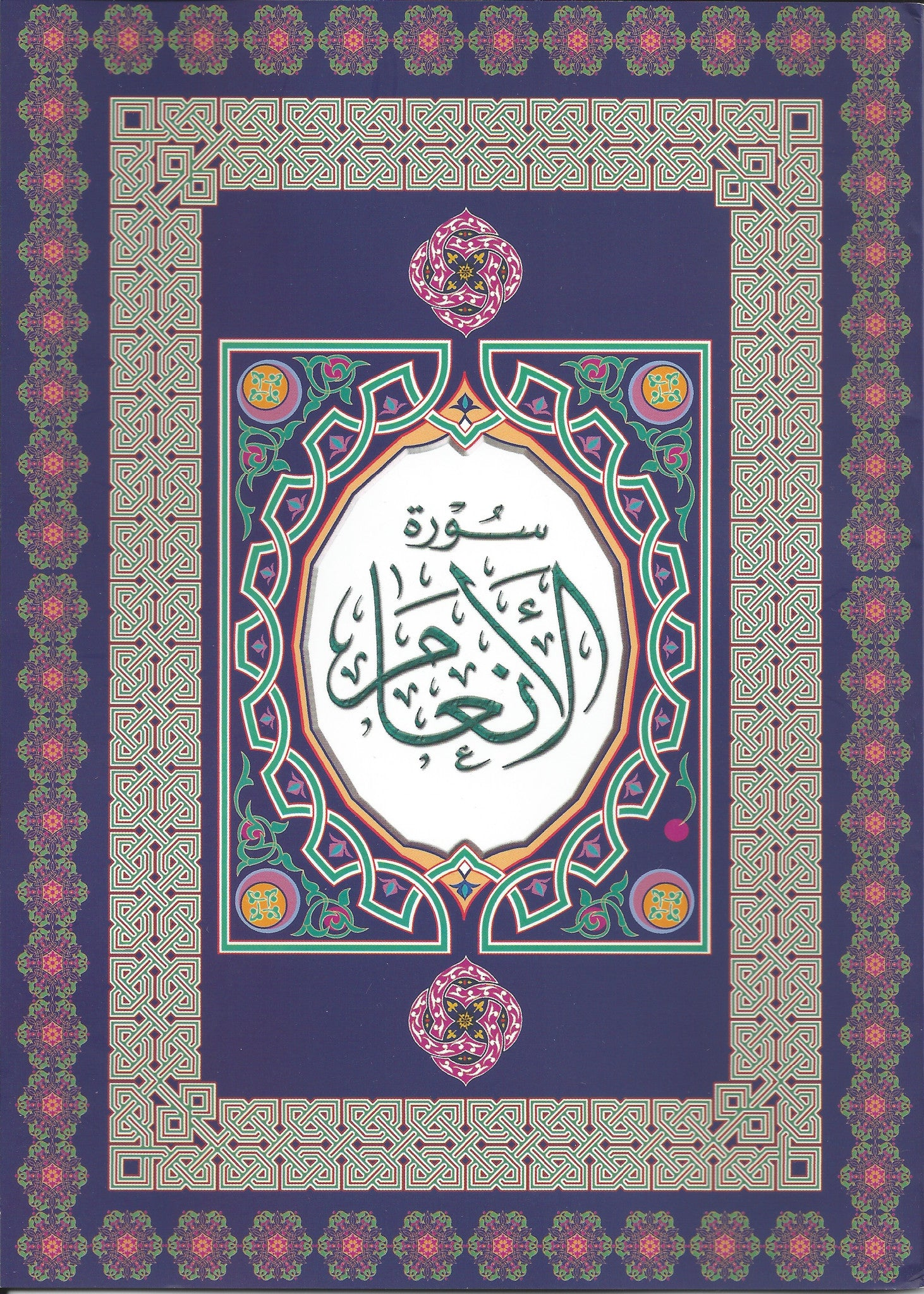 Surat al-Anam with Dua , Book - Daybreak International Bookstore, Daybreak Press Global Bookshop