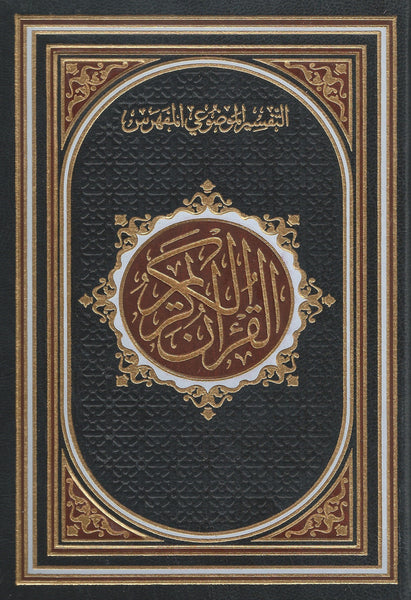 Qur'an - Tabbed by Surah , Book - Daybreak International Bookstore, Daybreak Press Global Bookshop