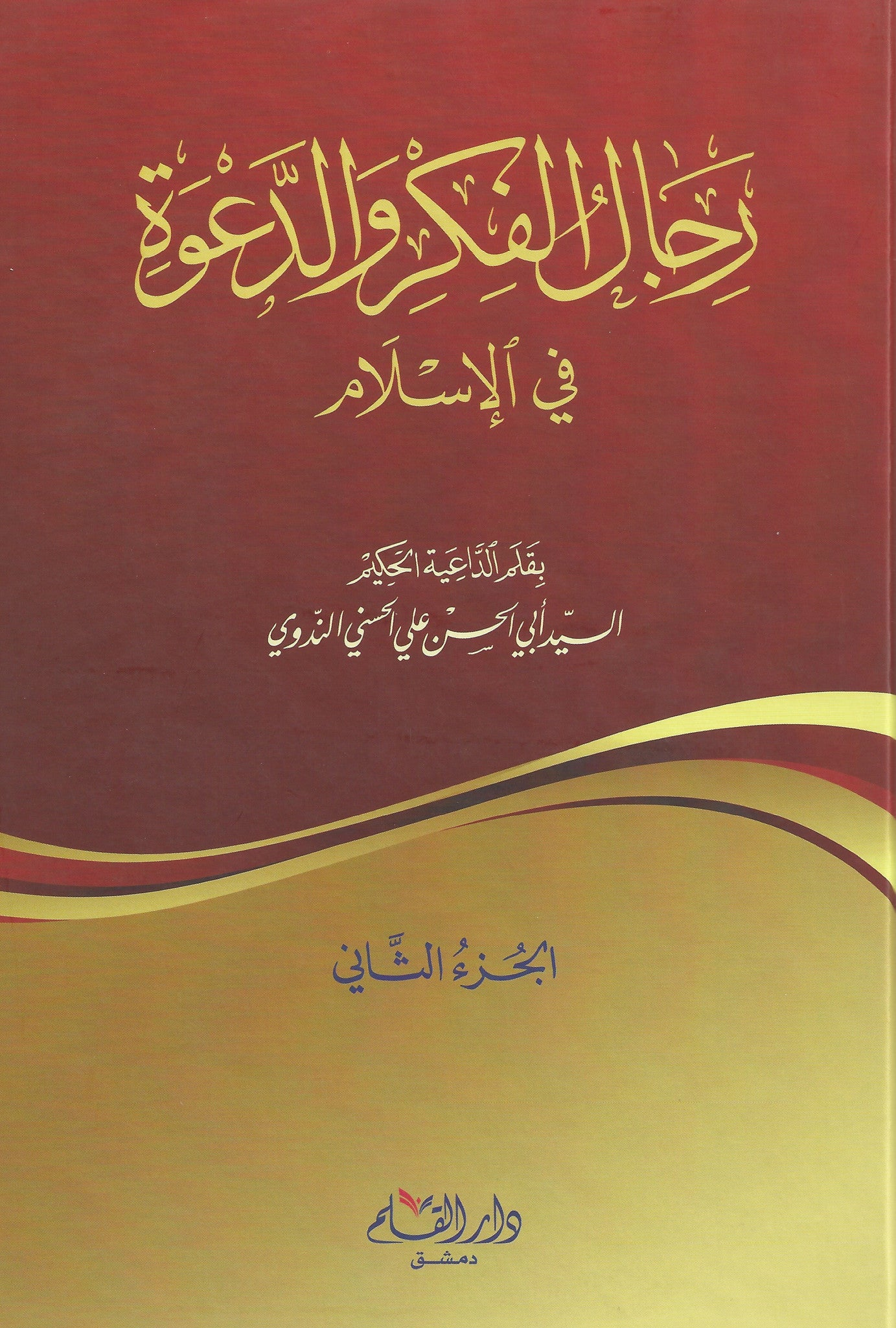 Rijal al-Fikr wa-l-Da'wa (4 volumes) (رجال الفكر والدعوة في الإسلام) , Shaam - Daybreak International Bookstore, Daybreak Press Global Bookshop