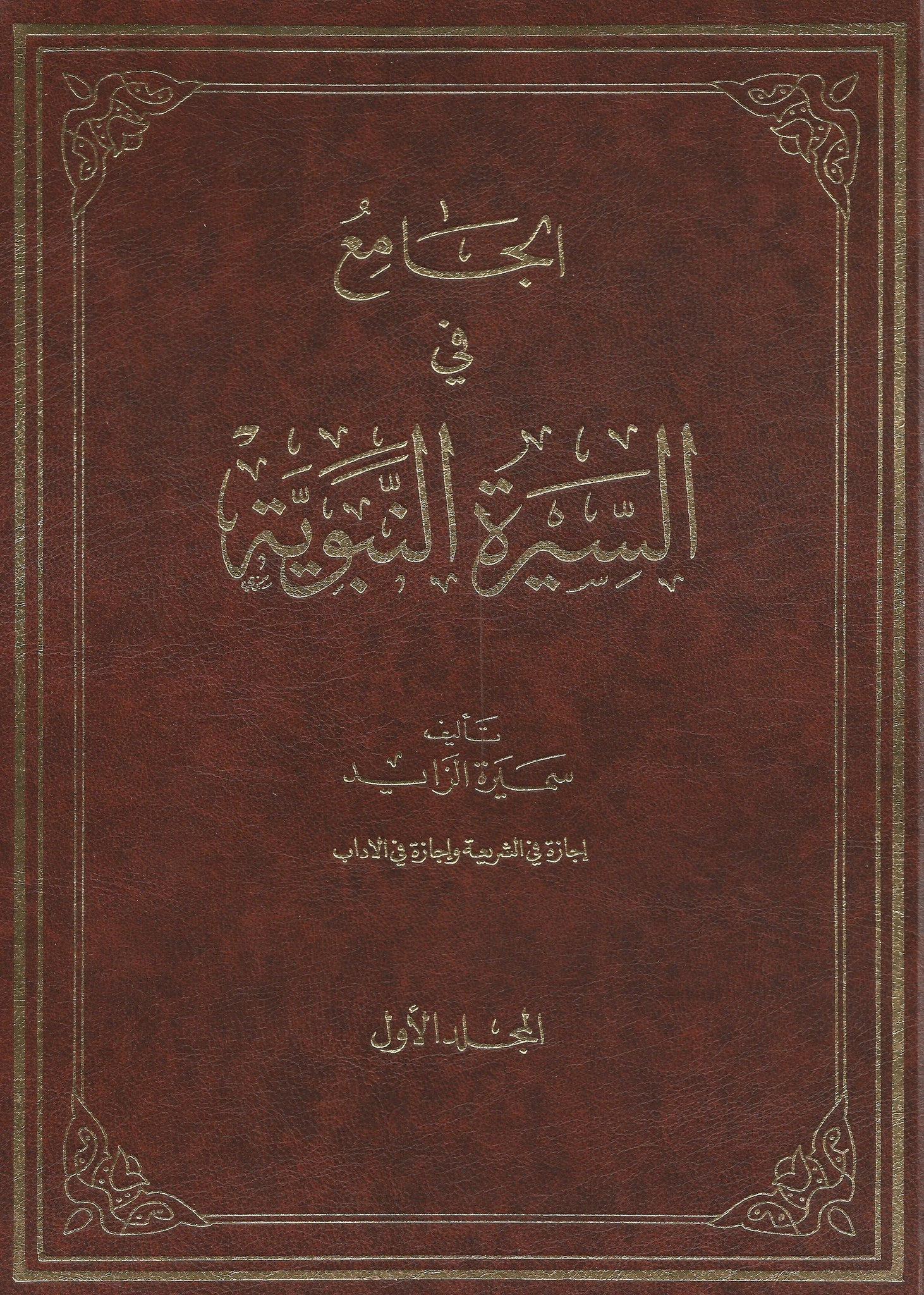 Al-Jami fi al-Sirah (6 volumes) الجامع في السيرة النبوية , Shaam - Daybreak International Bookstore, Daybreak Press Global Bookshop