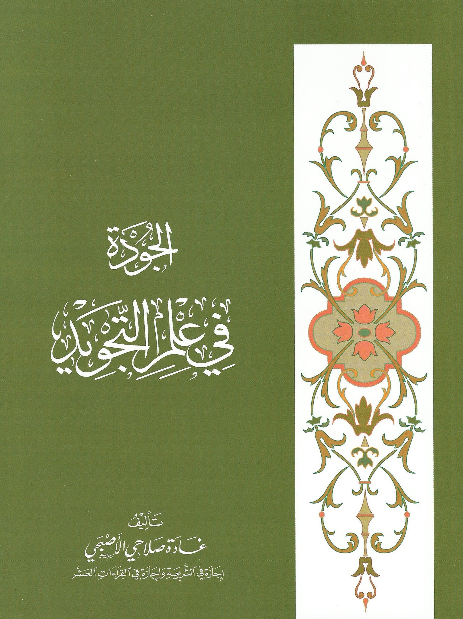 Excellence in the Science of Tajweed (Arabic) , Shaam - Daybreak International Bookstore, Daybreak Press Global Bookshop