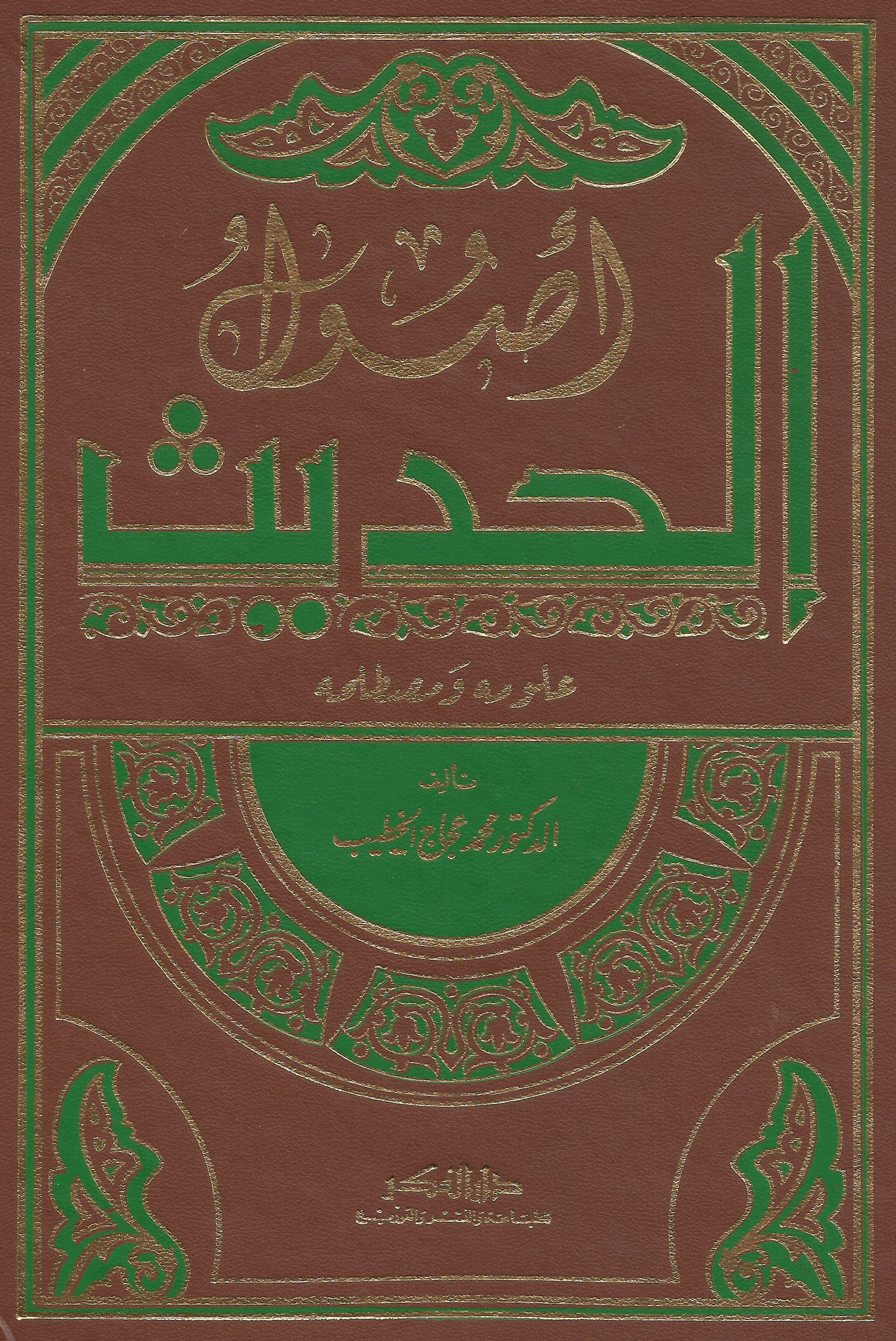 Usul al-Hadith أصول الحديث , Book - Daybreak International Bookstore, Daybreak Press Global Bookshop