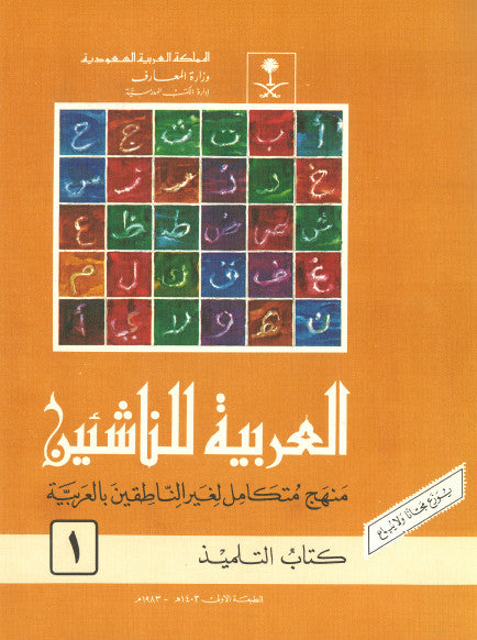 Al-Arabiyya lil-nashi'in العربية للناشئين Student Book 1, Book - Daybreak International Bookstore, Daybreak Press Global Bookshop  - 1