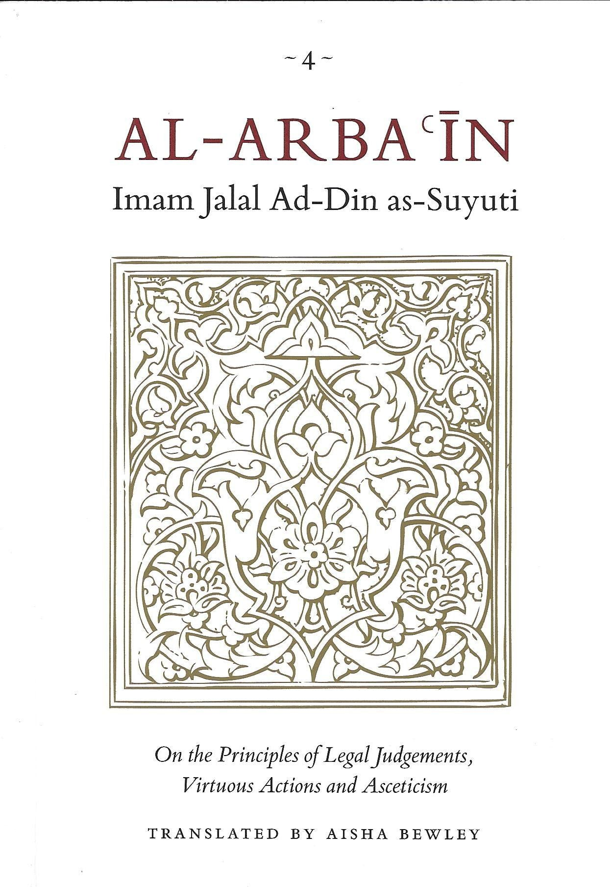 Al-Arba'in (4) of Imam Jalal ad-Din as-Suyuti (Al-Arba'in) , Book - Daybreak International Bookstore, Daybreak Press Global Bookshop