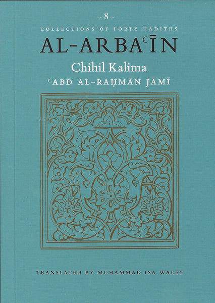 Al-Arba'in (Chihil Kalima) of Abd Al-Rahman Jami , Book - Daybreak International Bookstore, Daybreak Press Global Bookshop