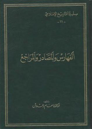 سلسلة التاريخ الإسلامي , Shaam - Daybreak International Bookstore, Daybreak Press Global Bookshop