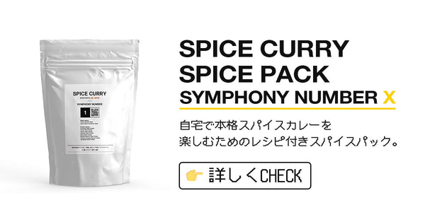 SPICE CURRY SPICE PACKの詳細へ