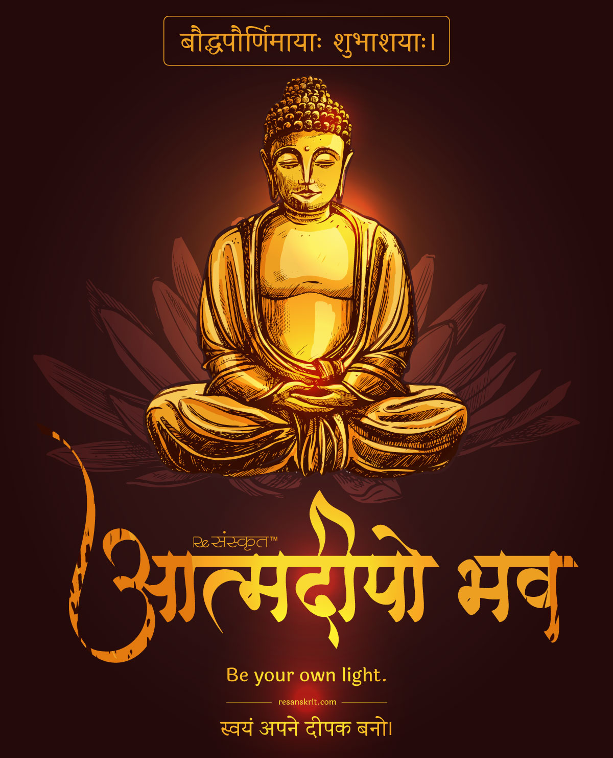 Atmadipo Bhava - Be your own light