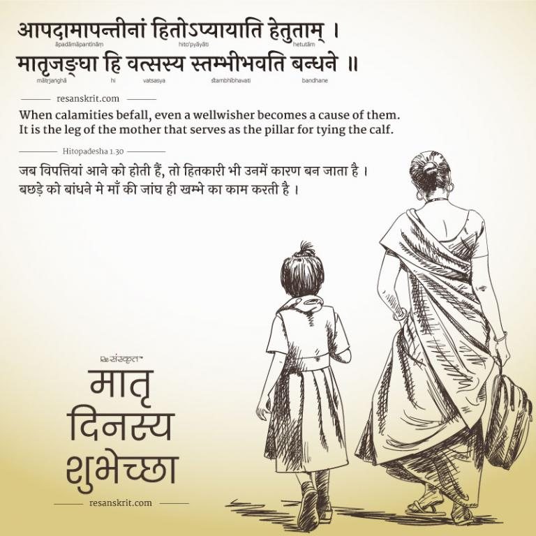 Mothers day quote hitopadesha