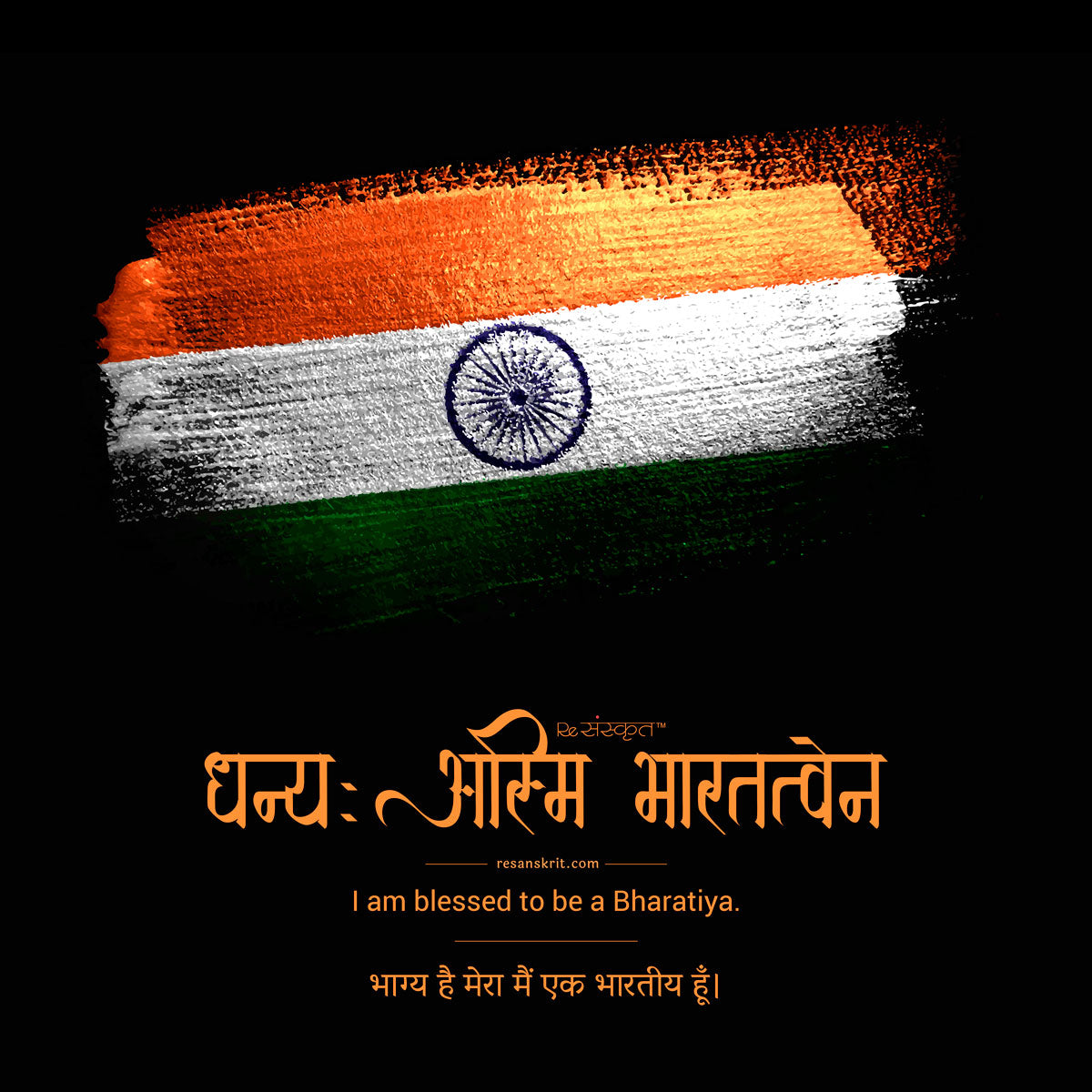 Proud to be an indian Sanskrit