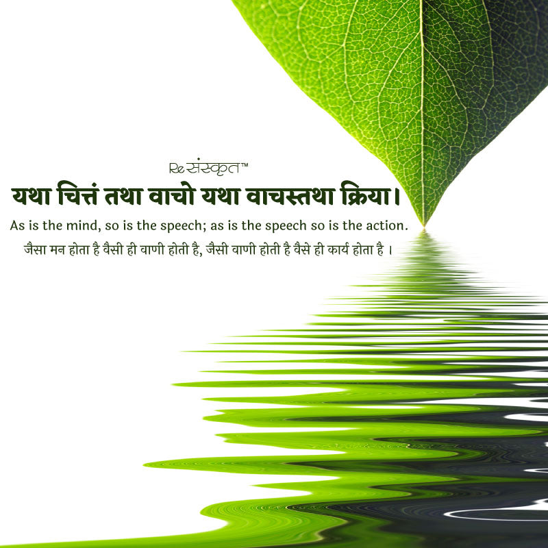 Sanskrit quote on thoughts and actions