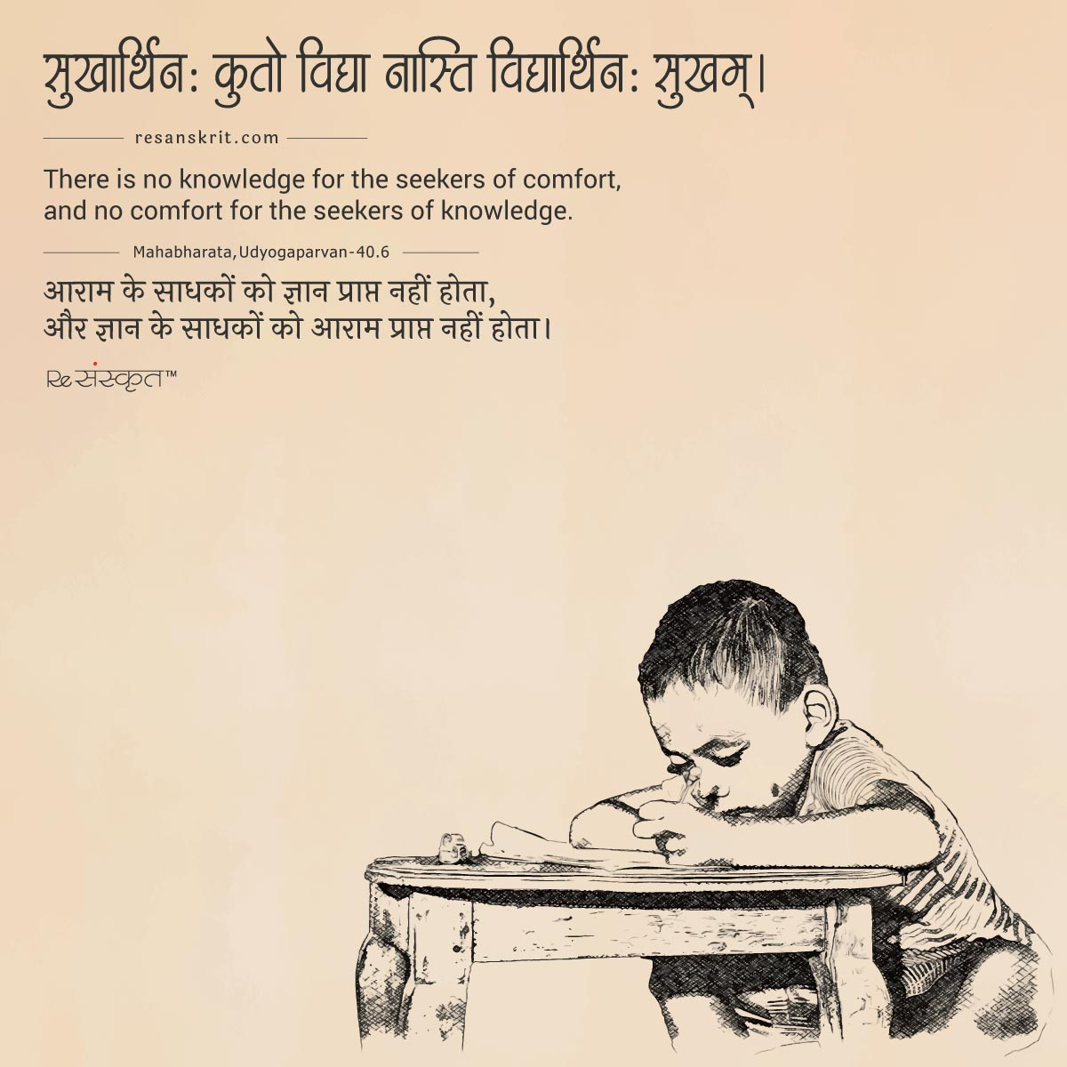Sanskrit quote for students