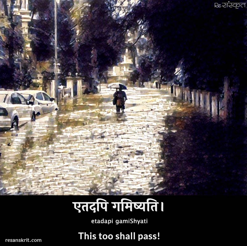 Sanskrit Quote on Perseverance