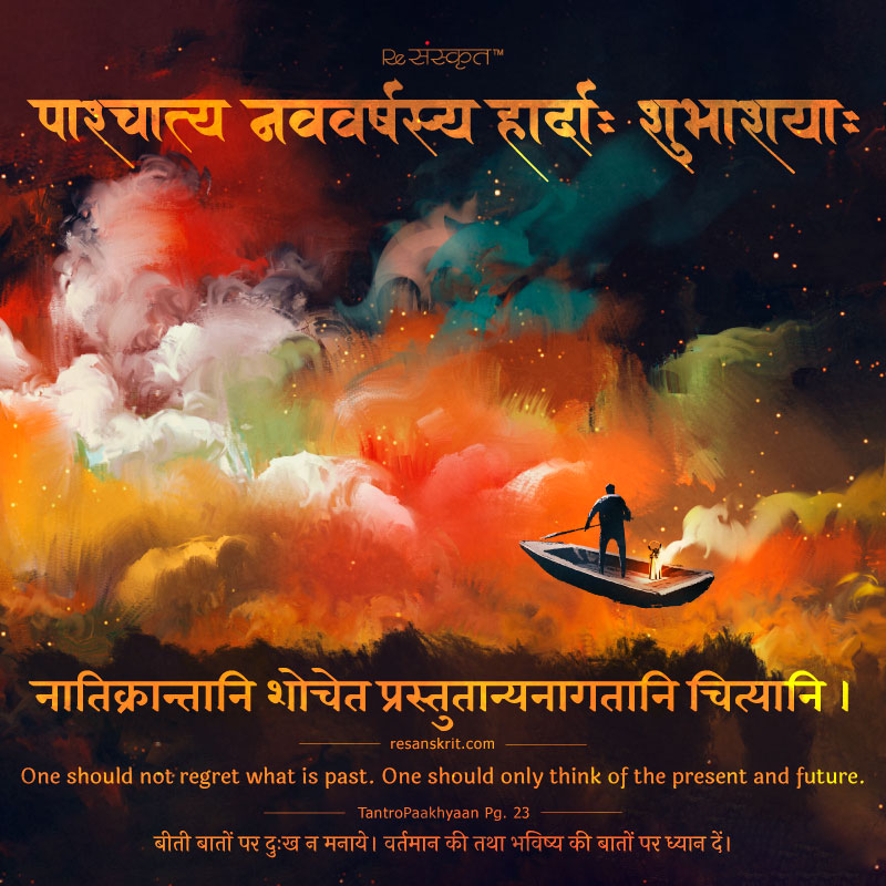 Sanskrit Quote on Past Future and Present