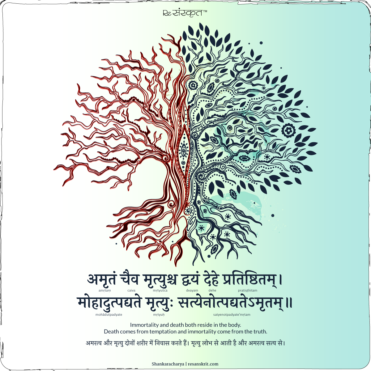 Sanskrit Quote on Immortality