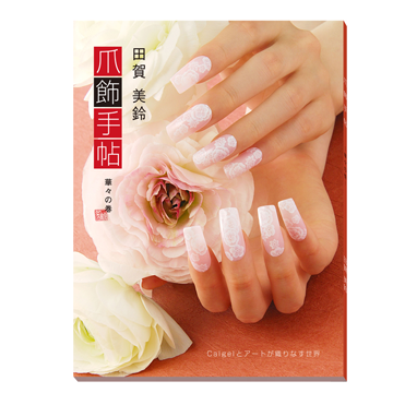 _ARTB SOSHOKU-TECHOU_Nail Art Book