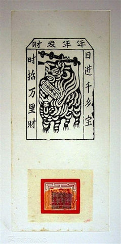 "Thai Etching ""Tiger"" - The Loaded Trunk"