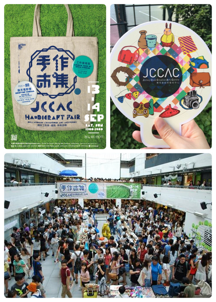 JCCAC Handicraft Fair, 13-14 Sep 2014