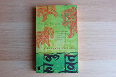 A Passage to India by E.M. Forster