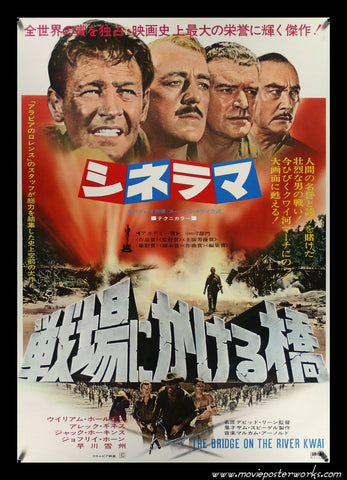 Bridge on the River Kwai (R-1973) Japanese B2