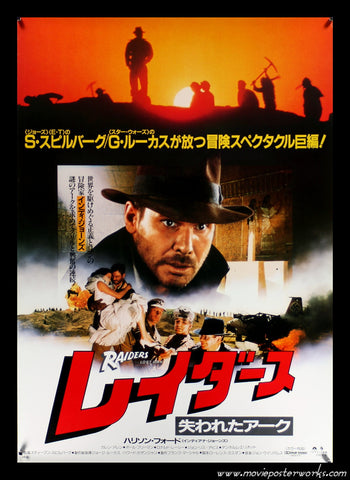 Raiders of the Lost Ark [Indiana Jones] (R-1983) Japanese B2