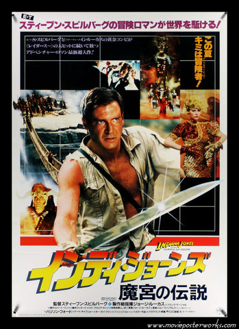 Temple of Doom [Indiana Jones] (1984) Japanese B2 (Sword-Style)