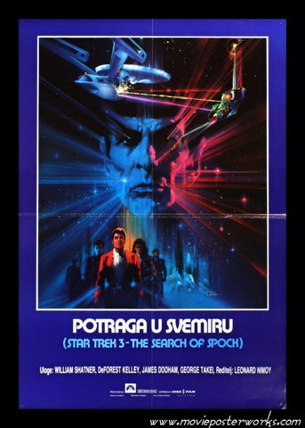 Star Trek III - Search for Spock (1984) Yugo Movie Poster