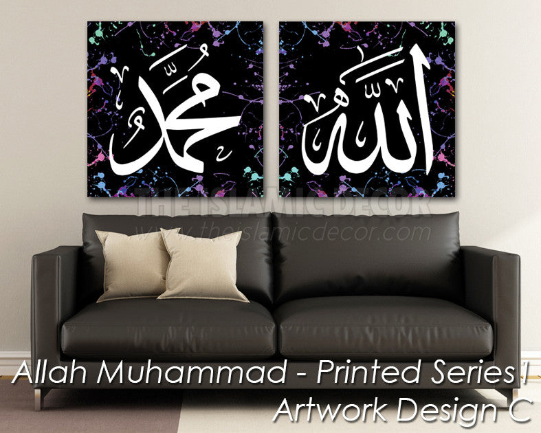 Allah Muhammad - Printed Series1 - The Islamic Decor - 4