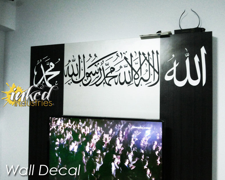 Allah Muhammad Design Version 1 - The Islamic Decor - 6