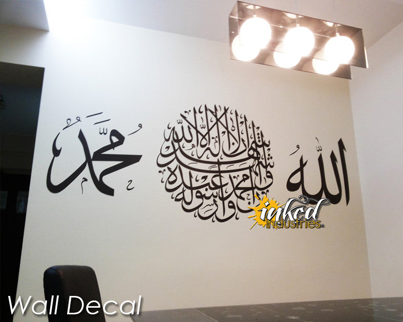 Allah Muhammad Design Version 1 - The Islamic Decor - 5