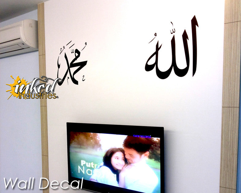 Allah Muhammad Design Version 1 - The Islamic Decor - 3