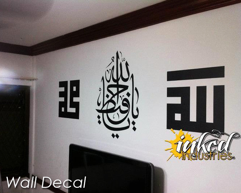 Allah Muhammad Design Version 2 Wall Decal - The Islamic Decor - 6