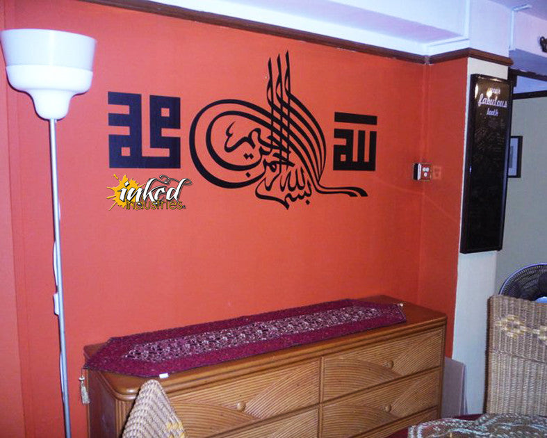 Allah Muhammad Design Version 2 Wall Decal - The Islamic Decor - 4