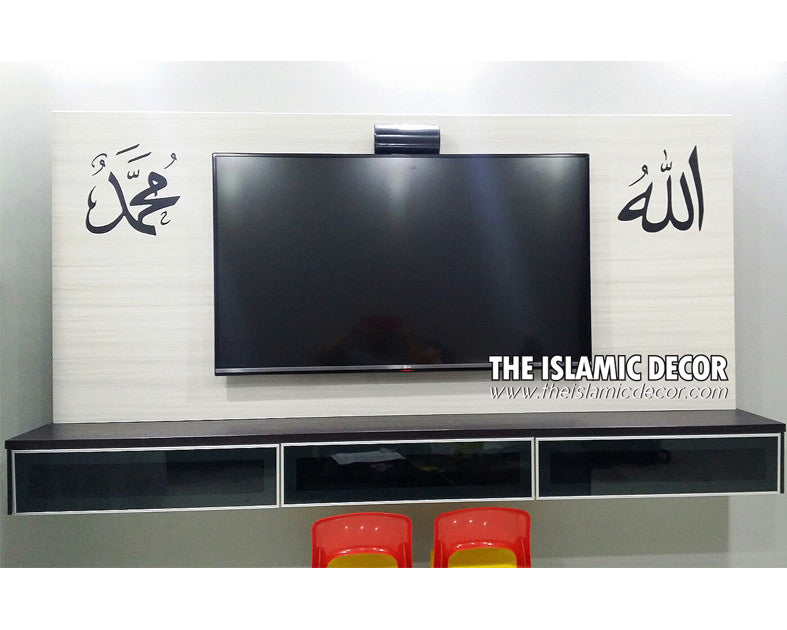 Allah Muhammad Design Version 4 Wall Decal - The Islamic Decor