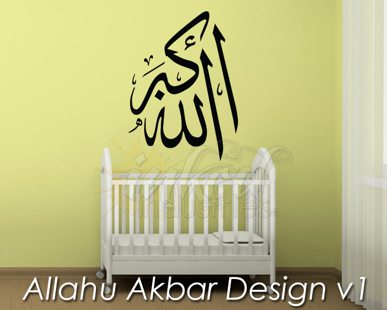 Allahu Akbar Design Version 1 Wall Decal - The Islamic Decor - 1